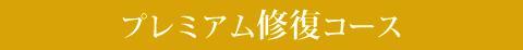 仏壇クリーニング プレミアム修復コース