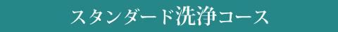 仏壇クリーニング スタンダード洗浄コース