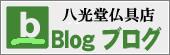 八光堂仏具店ブログ