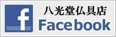 八光堂仏具店Facebook