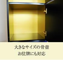 扉の開閉にも安全安心な蝶番を使用