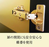 内部の面は、すべてゴールド塗装掃き掃除可能