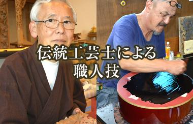 伝統工芸士による職人技